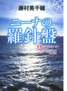 ニーナの羅針盤 医療コーディネーター・月岡仁奈 (ポプラ文庫)(ポプラ文庫)
