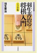 羽生善治の将棋入門 ジュニア版 新版