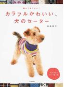 カラフルかわいい、犬のセーター 編んであげたい♡ 犬に合わせてサイズが選べる!