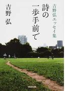 詩の一歩手前で 吉野弘エッセイ集 (河出文庫)(河出文庫)