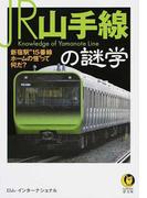 JR山手線の謎学 (KAWADE夢文庫)(KAWADE夢文庫)