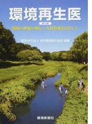 環境再生医 環境の世紀の新しい人材育成を目ざして 第3版