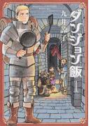 ダンジョン飯(BEAM COMIX) 4巻セット(ビームコミックス)