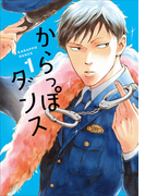 からっぽダンス(FC swing) 4巻セット(フィールコミックス)