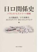 日ロ関係史 パラレル・ヒストリーの挑戦