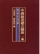 中國繪畫總合圖録 3編第3卷 ヨーロッパ篇