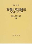 有機合成実験法ハンドブック 第2版