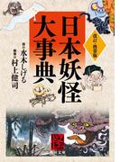 改訂・携帯版 日本妖怪大事典(角川文庫)