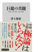 巨龍の苦闘 中国、GDP世界一位の幻想(角川新書)