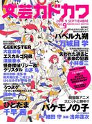 文芸カドカワ 2015年9月号(文芸カドカワ)