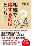 【期間限定価格】相続で得するのはどっち?(中経出版)