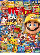 てれびげーむマガジン September 2015(エンターブレインムック)