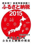 超お得!! 最新情報満載!! ふるさと納税2015