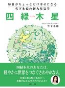 毎日がちょっとだけ幸せになる 雪下氷姫の新九星気学 2016年 四緑木星