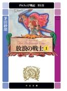 デルフィニア戦記 第I部 放浪の戦士1 (中公文庫版)(中公文庫)
