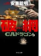 破網 CAドラゴン3(中公文庫)