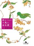 旅と小鳥と金木犀 天然日和2(幻冬舎文庫)