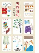 天然日和(幻冬舎文庫)