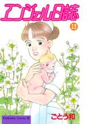エンジェル日誌(13)