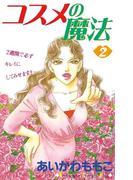 【期間限定 無料】コスメの魔法(2)