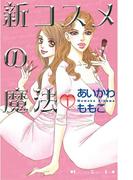 【期間限定 無料】新コスメの魔法(1)