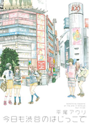 今日も渋谷のはじっこで(フィールコミックス)