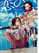 恋のシャレード(フィールコミックス)