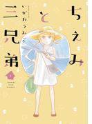 ちぇみと三兄弟(1)(フィールコミックス)