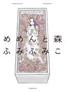 めめんと森(フィールコミックス)