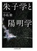 朱子学と陽明学(ちくま学芸文庫)