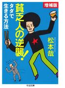 貧乏人の逆襲!【増補版】 ――タダで生きる方法(ちくま文庫)