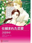 永遠の愛へかわるときセット vol.3(ハーレクインコミックス)
