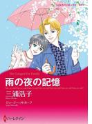 漫画家 三浦浩子セット(ハーレクインコミックス)