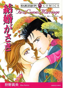 令嬢ヒロインセット vol.3(ハーレクインコミックス)