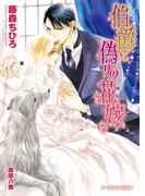 伯爵と偽りの花嫁【イラスト入り】(B-PRINCE文庫)