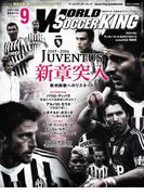 ワールドサッカーキング2015年 9月号