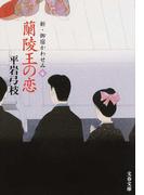 蘭陵王の恋 (文春文庫 新・御宿かわせみ)(文春文庫)
