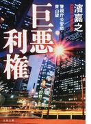 巨悪利権 (文春文庫 警視庁公安部・青山望)(文春文庫)