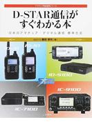 D−STAR通信がすぐわかる本 日本のアマチュア・デジタル通信標準方式 (アマチュア無線運用シリーズ)