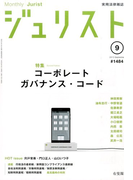 Jurist (ジュリスト) 2015年 09月号 [雑誌]