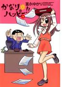 かなり*ハッピー 2巻