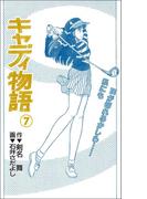 キャディ物語 7巻