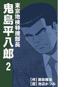 東京地検特捜部長・鬼島平八郎 2巻