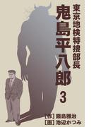東京地検特捜部長・鬼島平八郎 3巻