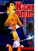 NIGHT BLOOD 4巻