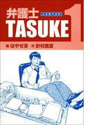 弁護士TASUKE 1巻