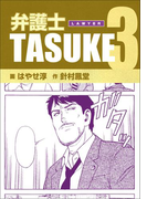 弁護士TASUKE 3巻