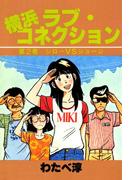 横浜ラブコネクション 2巻