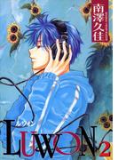 LUWON 2巻
