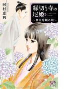 縁切り寺の尼姫~豊臣秀頼の娘~(プリンセス・コミックス)